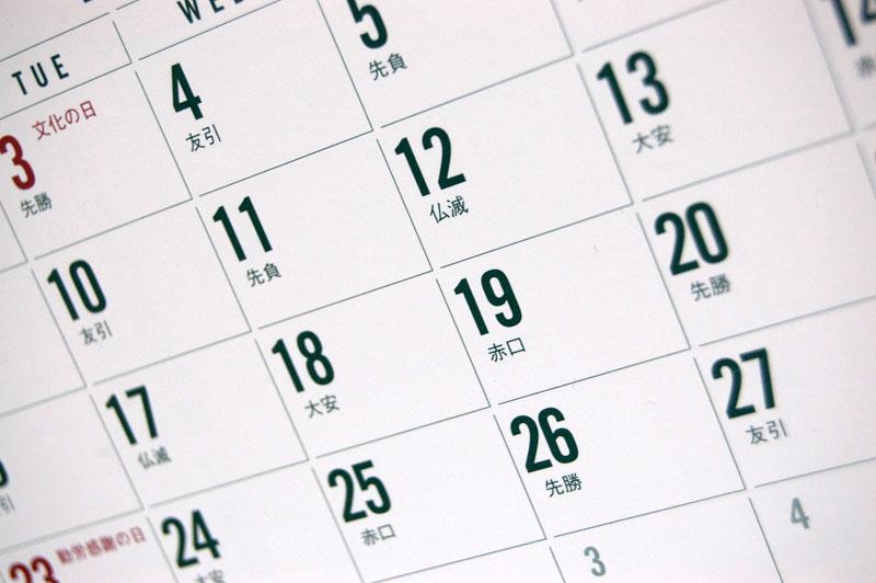 今日は何の日カレンダー