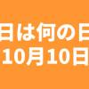 マグロの日の由来と面白い雑学、10月10日の今日は何の日?