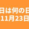 勤労感謝の日の由来と面白い雑学、11月23日の今日は何の日?