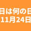 鰹節の日の由来と面白い雑学、11月24日の今日は何の日?